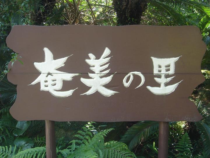 奄美の里.jpg