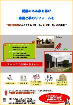 チラシタテ版おもて(3分割)ブログ.jpg